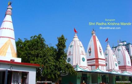 Shri Mohan Kund Radha Krishna Mandir () - Village: Jhadasa, South City I, Sector 41 Gurugram Haryana