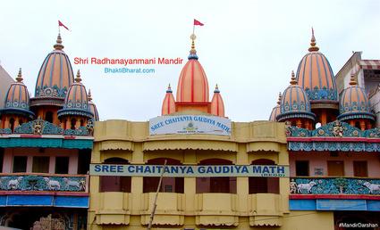 Shri Radhanayanmani Ji Mandir () - Puri Puri Odisha