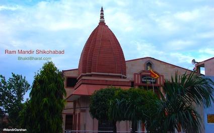 श्री राम मंदिर () - Mela Wala Bagh Shikohabad Uttar Pradesh