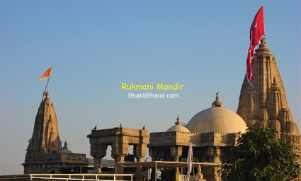 Shri Rukmani Devi Mandir () - Dwarka Dwarka Gujarat