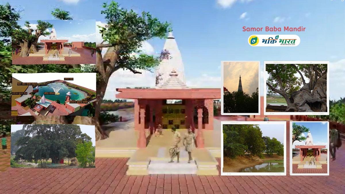 Samor Baba Mandir