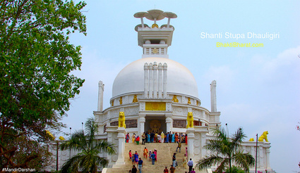 धौलिगिरि शांति स्तूप () - Dhauli Bhubaneswar Odisha