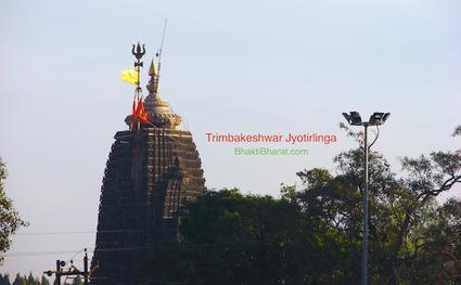 श्री त्रंबकेश्वर ज्योतिर्लिंग () - Shrimant Peshwe Path Trimbak Maharashtra