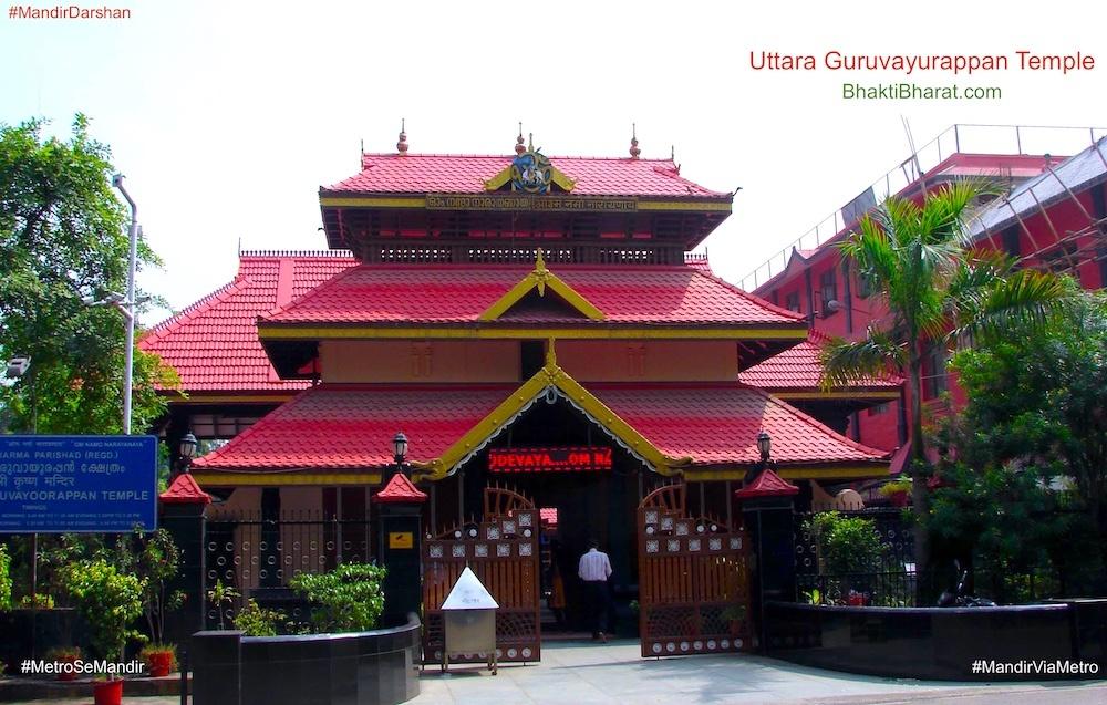 Uttara Guruvayurappan Temple