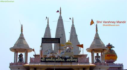 श्री वार्ष्णेय मंदिर () - Near Shri Varshney College, G.T. Road Aligarh Uttar Pradesh