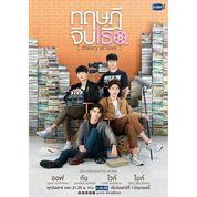 DVD Drama Thailand Theory Of Love Thai BL Movie Film Kaset Roman Romance Boy Lovers Bromance 2019