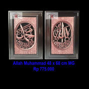 Kaligrafi Ukir Allah Muhammad Model 7 (22865459) di Kab. Jepara