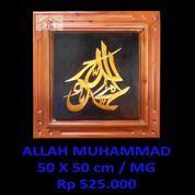 Kaligrafi Ukir Allah Muhammad Kayu Mahoni (26364219) di Kab. Jepara