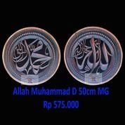 Kaligrafi Ukir Allah Muhammad Model 13 (26383851) di Kab. Jepara