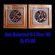 Kaligrafi Ukir Allah Muhammad Model 17 (26396867) di Kab. Jepara
