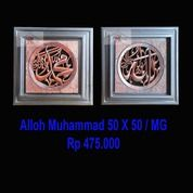 Kaligrafi Ukir Allah Muhammad Model 18 (26397827) di Kab. Jepara