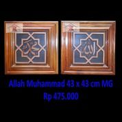 Kaligrafi Ukir Allah Muhammad Model 19 (26398255) di Kab. Jepara