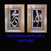 Kaligrafi Ukir Allah Muhammad Model 20 (26398435) di Kab. Jepara