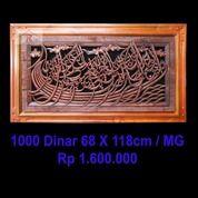 Kaligrafi Jepara, Kaligrafi Ukir Ayat Seribu Dinar Model 3 (26414031) di Kab. Jepara