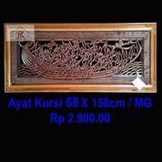 Kaligrafi Ukir, Kaligrafi Ukir Ayat Kursi Model 12 (26967879) di Kab. Jepara