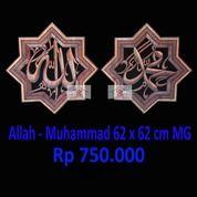 Kaligrafi Ukir Allah Muhammad Model 12 (27071235) di Kab. Jepara