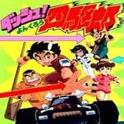 Dvd Anime Dash Yankuro Lengkap (4490901) di Kota Medan