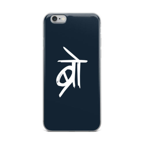bro hindi mobile cover