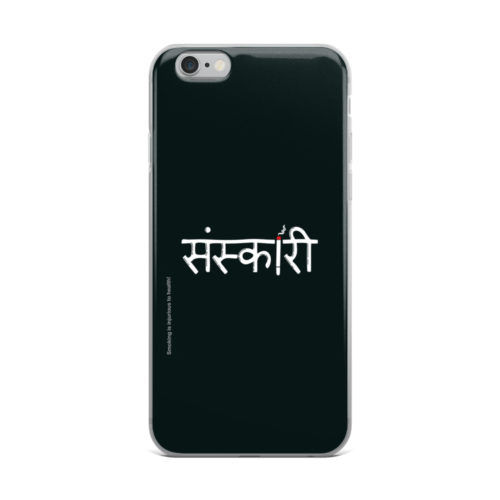 sanskari mobile cover