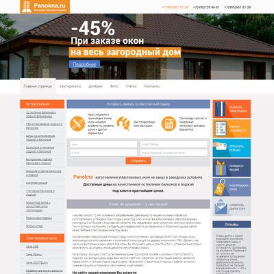 Редизайн сайта для компании panokna.ru