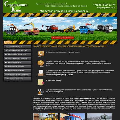 Создание сайта по аренде спецтехники «Стройтехника-Клин»