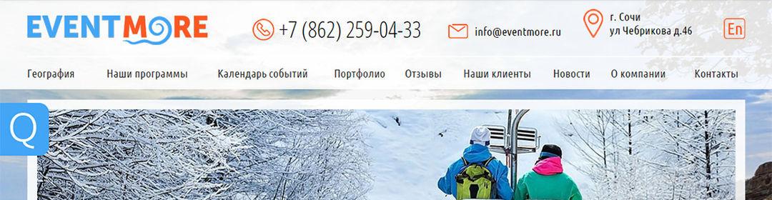 Корпоративный сайт для компании «Eventmore»
