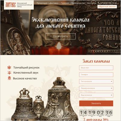 Создание сайта-визитки для компании «Литекс»