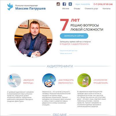 Лендинг психолога-психотерапевта Максима Патрушева