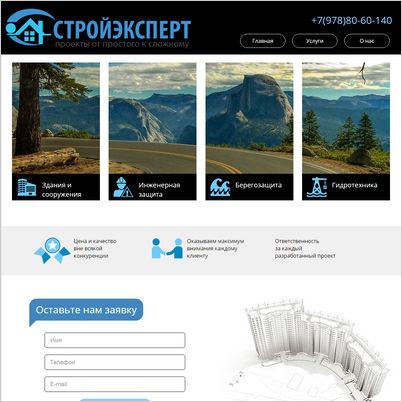 Cайт-визитка для строительной компании «Стройэксперт»