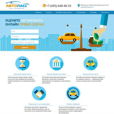 Сайт визитка для компании автовыкупа vikuprus.ru