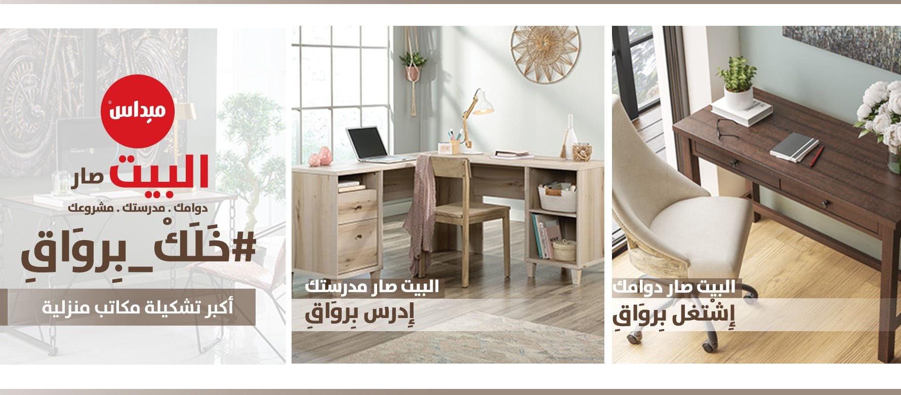 Qatar Home Desk Arb