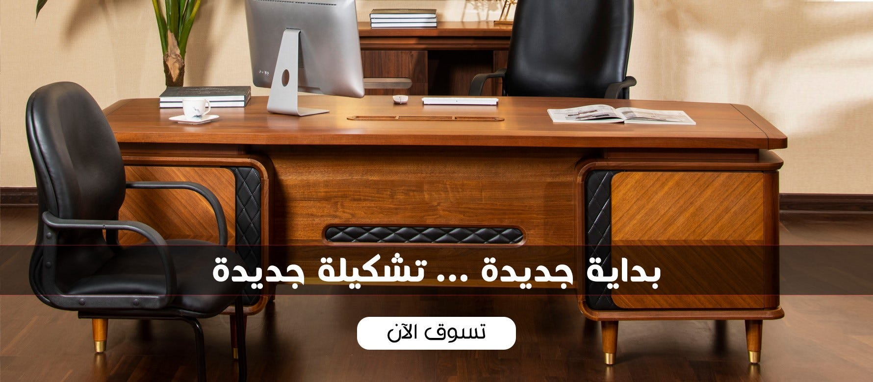 Kuwait Office Furniture Collection Arb
