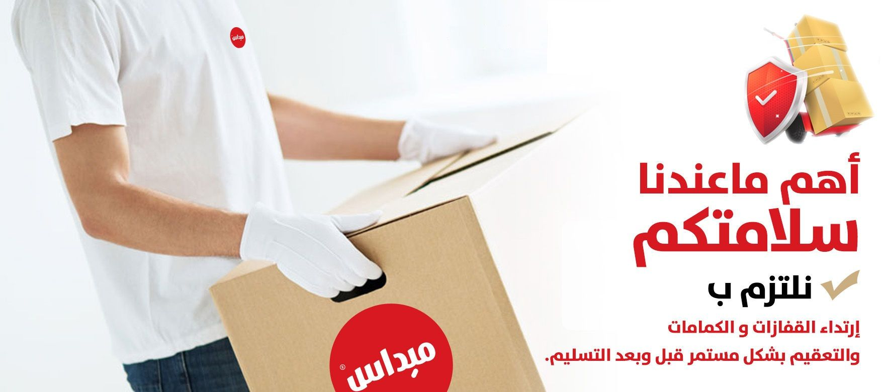 Saudi Delivery Rules Arb