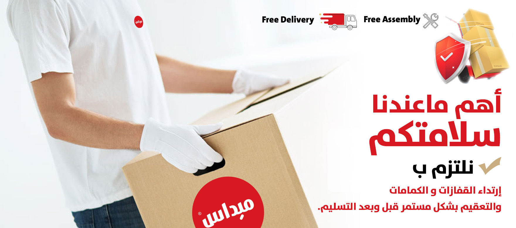 Kuwait Free Delivery Assembly Arb