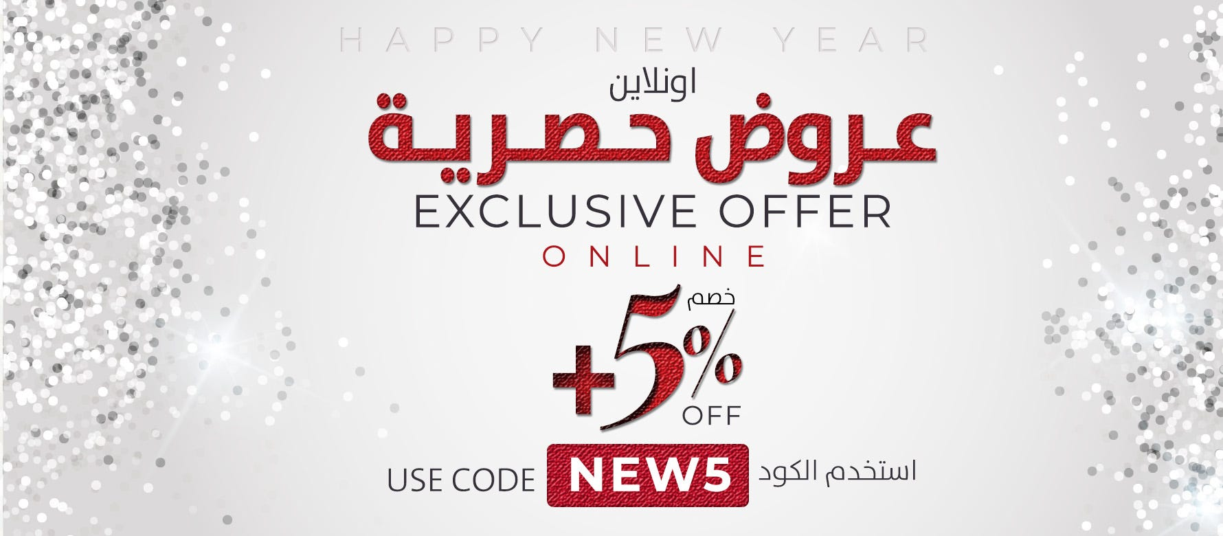 Kuwait Exclusive Offer 5% Code Eng