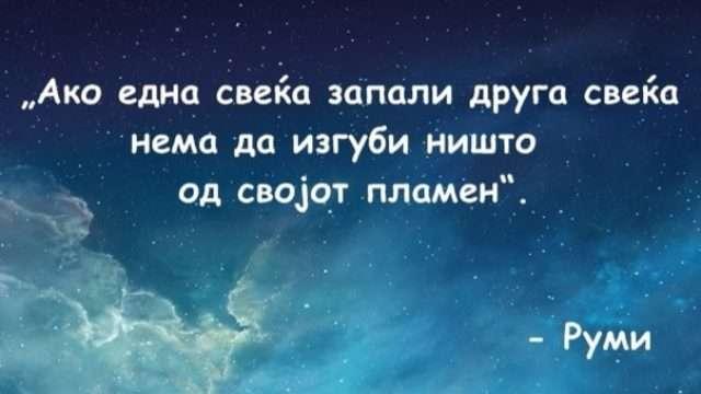 Citati-na-Rumi-od-koi-ke-ve-oblee-svetlina-01_copy.jpg