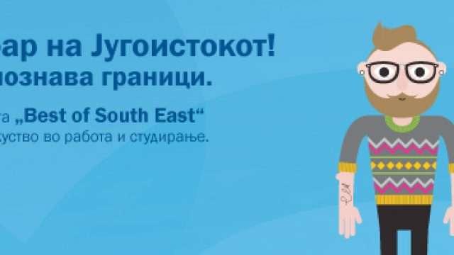 Povik-za-Best-of-South-East-20182019.jpg