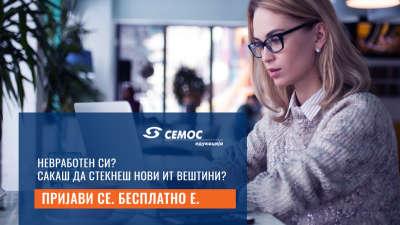 Бесплатни обуки за напредни ИТ вештини за невработени лица