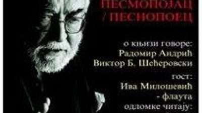 Зафир Хаџиманов промовираше книга за неговата младост во Скопје