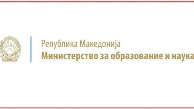 Konkurs-za-dodeluvanje-edna-stipendija-za-studii-vo-Moskovskiot-Drzaven-Institut-za-Megjunarodni-Odnosi-MGIMO-pri-Ministerstvoto-za-Nadvoreshni-Raboti-na-Ruskata-Federacija.jpg