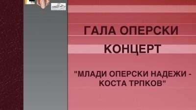 """ФМУ: Гала оперски концерт """"МЛАДИ ОПЕРСКИ НАДЕЖИ – КОСТА ТРПКОВ"""""""