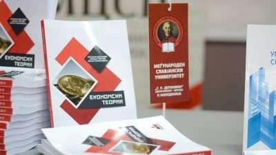Промоција на учебници од Факултетот за економија од авторите Лилјана Василева, Јордан Ѓорчев и Бојко Соколовски