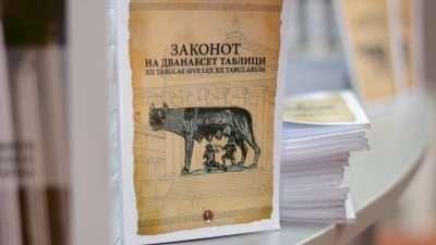 Промоција на учебници од Факултетот за правни науки