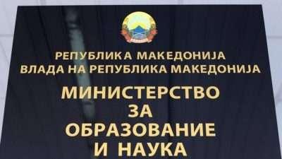 Конкурс за доделување на стипендии во пет категории за ученици Роми запишани во прва, втора, трета и четврта година од јавните и приватните средни училишта во Република Северна Македонија за учебната 2019/2020 година
