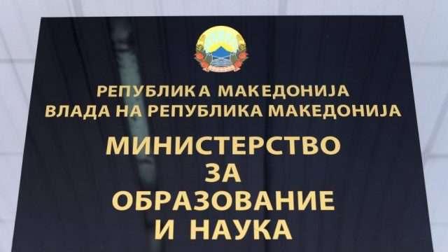 ministerstvo-za-obrazovanie-i-nauka-1-883x540-883x540-1.jpg