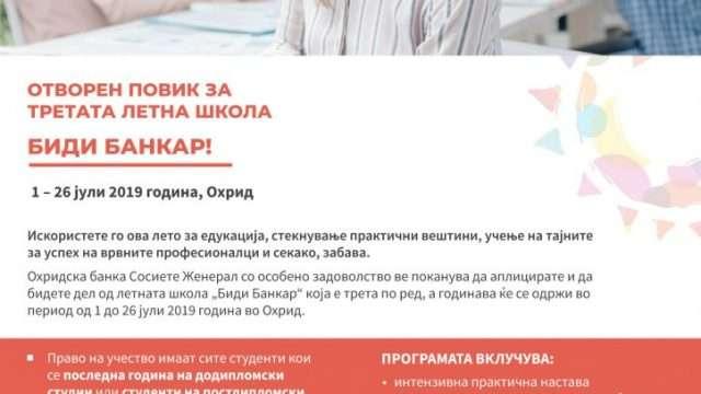 Povik_za_Letna_Skola_Bidi_Bankar.jpg