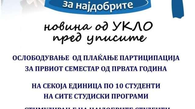 Poster_110_UPISNINi_UKLO.jpg