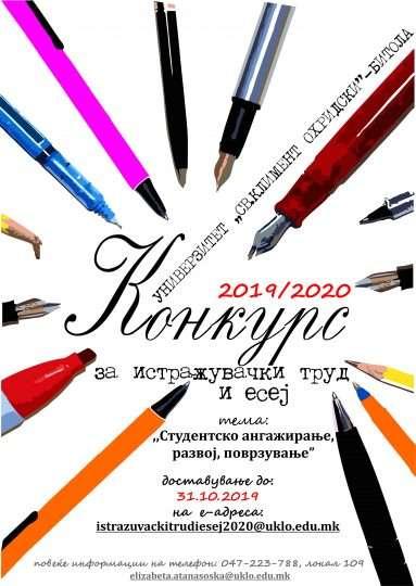 poster_konkurs_2019_2020.jpg