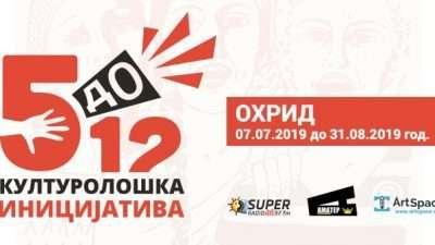 """Претставата """"А, Е, И"""" од Словенија ќе гостува во Охрид"""