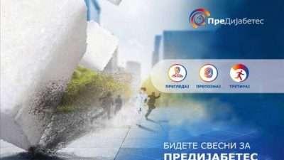 1200 Македонци се заболени од дијабетис